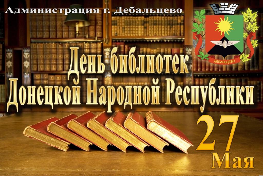 День-библиотек
