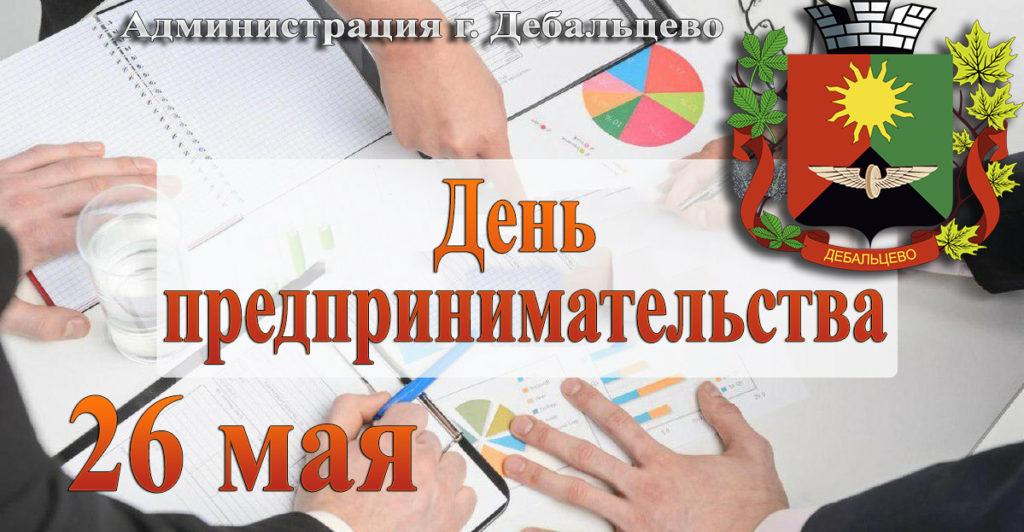 День-предпринимательства